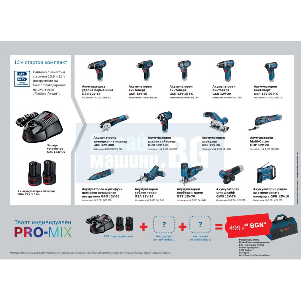 Стартов комплект Bosch 12 V с 2 съответстващи акумулаторни инструментa на Bosch