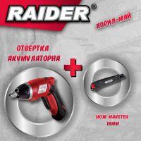 Акумулаторна отвертка Raider RDP-CSCL03 / 3.6 V , 1.3 Ah / в алуминиев куфар със 102 части