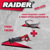 Саблен трион Raider RDP-RS28 / 850 W /
