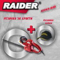 Храсторез Raider RD-HT06, 550 W, 20 мм