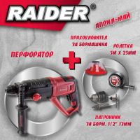 Перфоратор Raider RDP-HD12H /950W, 26mm, SDS-Plus/