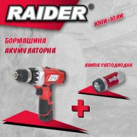 Акумулаторен винтоверт Raider RDP-CDL03L /Li-ion, 12V, 2-скорости и аксесоари/