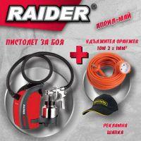 Пистолет за боя Raider RD-SGC04 /600W, ф1.8mm, 1l компресор, мет.пистолет/