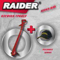 Косачка тример RAIDER RD-GT26 / 300 W, 220 mm /