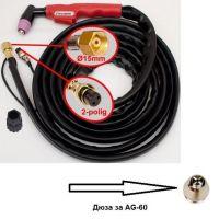Дюза за шланг AG-60, Argo Plasma CUT 60, CUT 70 S