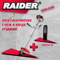 Бензинов тример Raider RD-GBC20 / 1.8 kW , ф430 с корда , ф255 с нож /