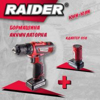Акумулаторна бормашина RAIDER RD-CDL28 / 18 V, 10 мм, 38 Nm, 0-400 / 0-1400 rpm / 2 батерии, зарядно устройство и куфар