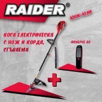 Електрическа коса с корда и нож сгъваема Raider RD-EBC06 / 1.2 kW, 420mm