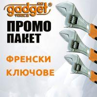 Промо пакет френски ключове Gadget, 150-300 мм