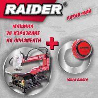 Машина за изрязване на орнаменти Raider RD-SS16J, 85 W, 45 мм