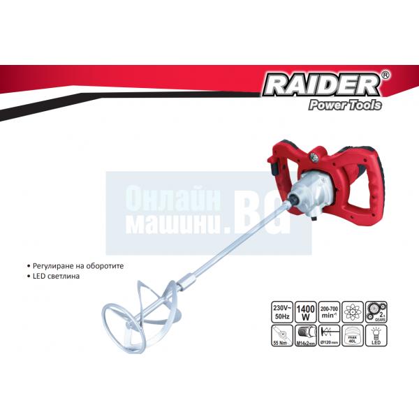 Миксер за строителни разтвори   Raider RD-HM08  / 1400 W,    M14 x 2 mm /
